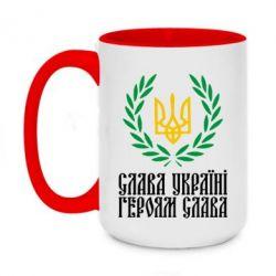 Кружка двухцветная 420ml Слава Україні! Героям Слава! (Вінок з гербом)