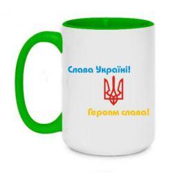 Кружка двухцветная 420ml Слава Україні! Героям Слава!