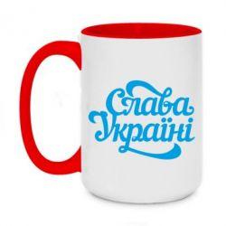 Кружка двухцветная 420ml Слава Україні!
