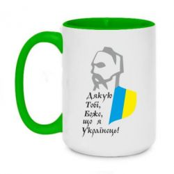 Кружка двоколірна 420ml Дякую Тобі, Боже, що я Українець!