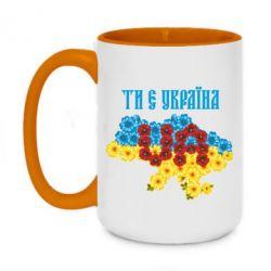 Кружка двухцветная 420ml Ти є Україна