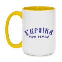 Кружка двоколірна 420ml Україна моя земля