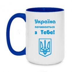 Кружка двухцветная 420ml Україна починається з тебе (герб) - FatLine