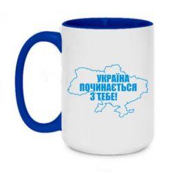 Кружка двухцветная 420ml Україна починається з тебе - FatLine