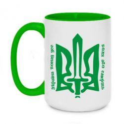 Кружка двухцветная 420ml Україна понад усе! Воля або смерть!