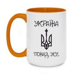 Кружка двоколірна 420ml Україна понад усе! (з гербом)
