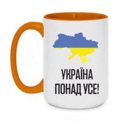 Кружка двоколірна 420ml Україна понад усе!