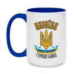 Кружка двоколірна 420ml Україна! Слава Україні!
