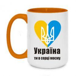 Кружка двоколірна 420ml Україна, ти в серці моєму!