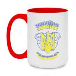 Кружка двоколірна 420ml вільна Україна навіки