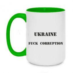 Кружка двухцветная 420ml Ukraine Fuck Corruption