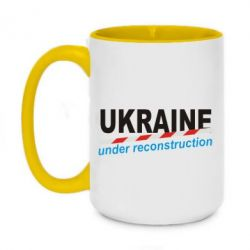 Кружка двухцветная 420ml Ukraine Under Reconstruction - FatLine