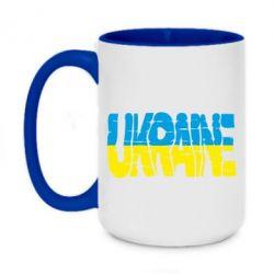 Кружка двоколірна 420ml Ukraine