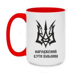 Кружка двухцветная 420ml Українець народжений бути вільним!