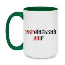 Кружка двухцветная 420ml УКРаїнський ОПір (УКРОП)