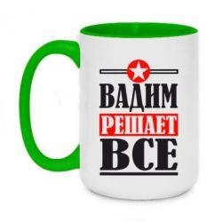 Кружка двухцветная 420ml Вадим решает все! - FatLine