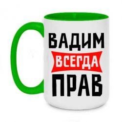 Кружка двухцветная 420ml Вадим всегда прав