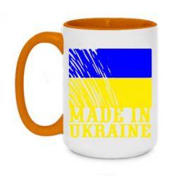 Кружка двоколірна 420ml Виготовлено в Україні