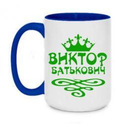 Кружка двухцветная 420ml Виктор Батькович - FatLine