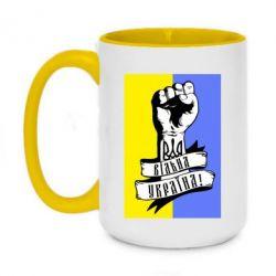 Кружка двухцветная 420ml Вільна Україна!