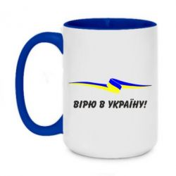 Кружка двухцветная 420ml Вірю в Україну - FatLine