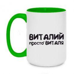 Кружка двухцветная 420ml Виталий просто Виталя - FatLine