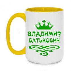 Кружка двухцветная 420ml Владимир Батькович - FatLine