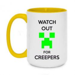 Кружка двухцветная 420ml Watch Out For Creepers