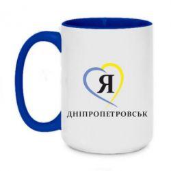 Кружка двухцветная 420ml Я люблю Дніпропетровськ - FatLine