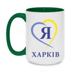 Кружка двоколірна 420ml Я люблю Харків