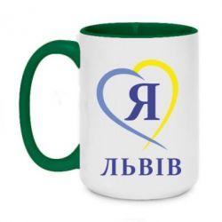 Кружка двухцветная 420ml Я люблю Львів - FatLine
