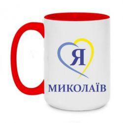 Кружка двухцветная 420ml Я люблю Миколаїв