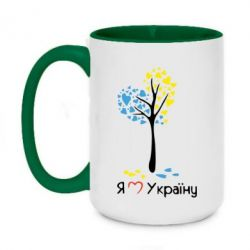 Кружка двухцветная 420ml Я люблю Україну дерево