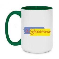 Кружка двухцветная 420ml Я-українець!