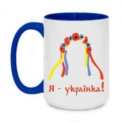 Кружка двухцветная 420ml Я - Українка!