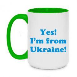 Кружка двухцветная 420ml Yes, I'm from Ukraine