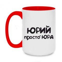 Кружка двухцветная 420ml Юрий просто Юра - FatLine