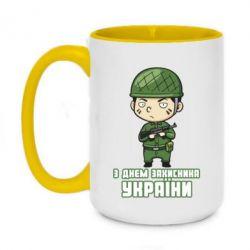 Кружка двухцветная 420ml З днем захисника України, солдат