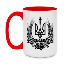 Кружка двоколірна 420ml З нами Бог України