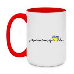 Кружка двоколірна 420ml З Україною в серці!