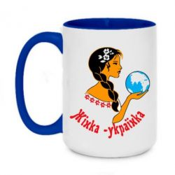 Кружка двухцветная 420ml Жінка-Українка