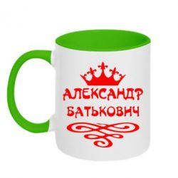 Кружка двухцветная Александр Батькович - FatLine