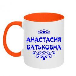 Кружка двухцветная Анастасия Батьковна - FatLine