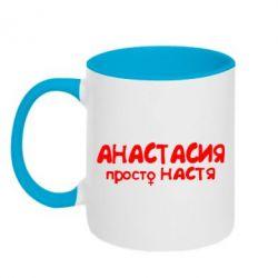 Кружка двухцветная Анастасия просто Настя - FatLine