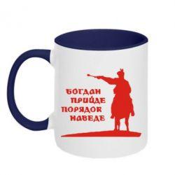 Кружка двухцветная Богдан прийде - порядок наведе