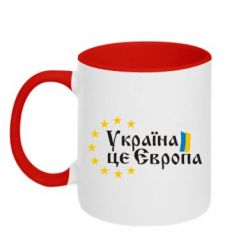 Кружка двухцветная Це Європа - FatLine