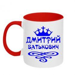Кружка двухцветная Дмитрий Батькович - FatLine