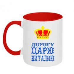 Кружка двухцветная Дорогу царю Виталию - FatLine