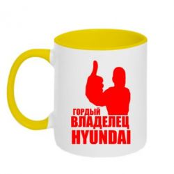 Кружка двухцветная Гордый владелец HYUNDAI - FatLine