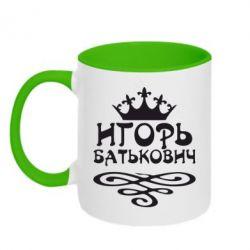 Кружка двоколірна 320ml Ігор Батькович